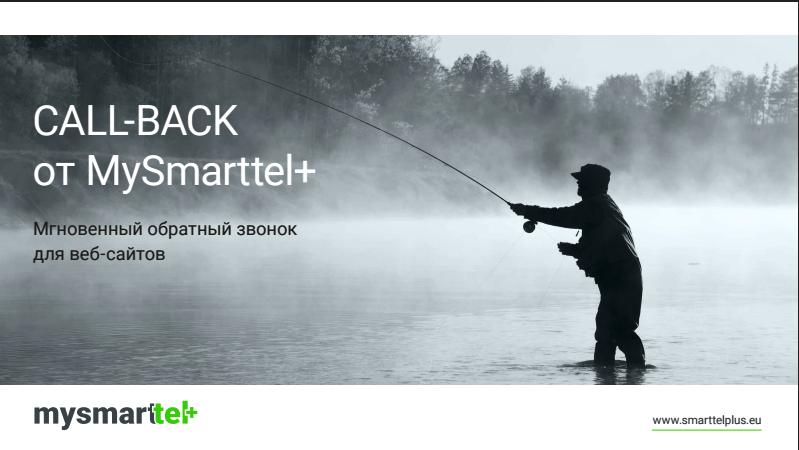 Купить Сall-back - виджет для увеличения продаж через сайт