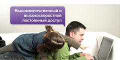 Интернет-услуги Elion